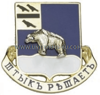 ARMY 339 REGIMENT UNIT CREST